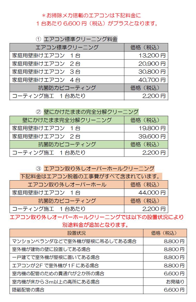 家庭用エアコンクリーニング料金表